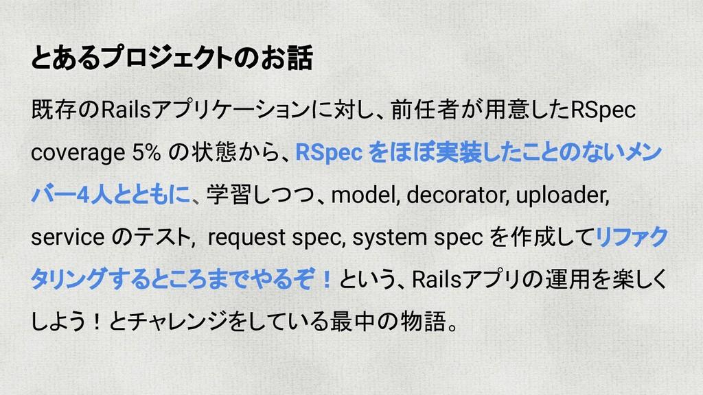 とあるプロジェクトのお話 既存のRailsアプリケーションに対し、前任者が用意したRSpec ...