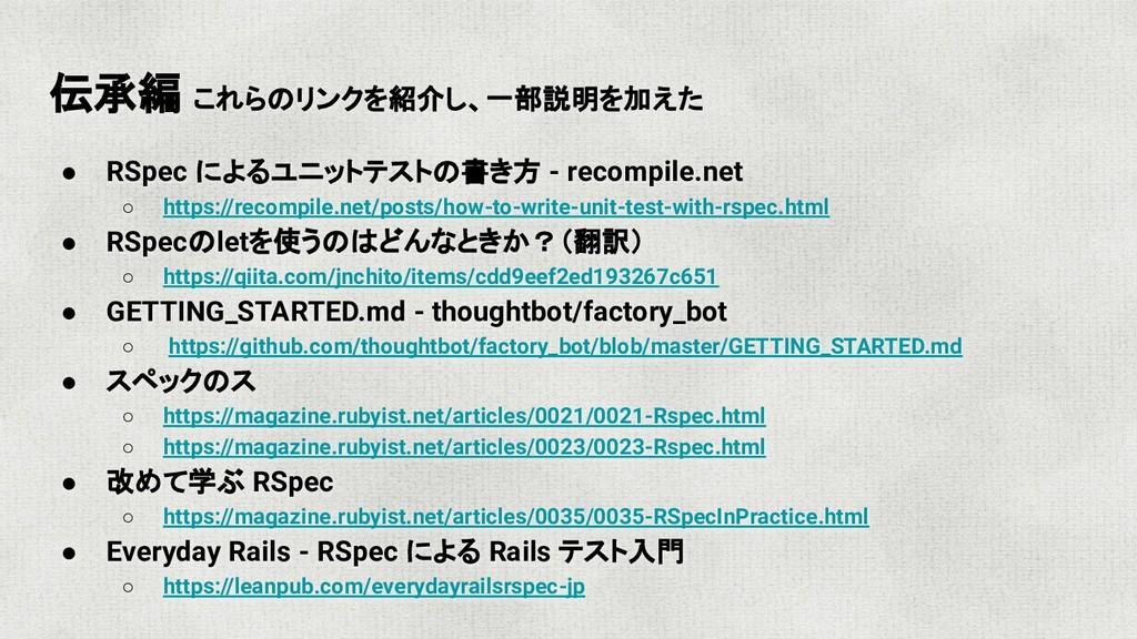 伝承編 これらのリンクを紹介し、一部説明を加えた ● RSpec によるユニットテストの書き方...