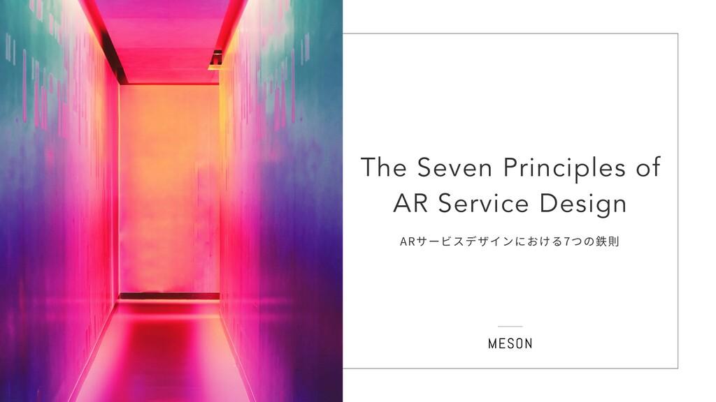 ˇ The Seven Principles of AR Service Design ARサ...