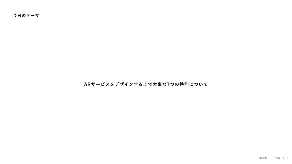 """ࠓͷςʔϚ """"3αʔϏεΛσβΠϯ͢Δ্Ͱେͳͭͷమଇʹ͍ͭͯ  1""""(&"""