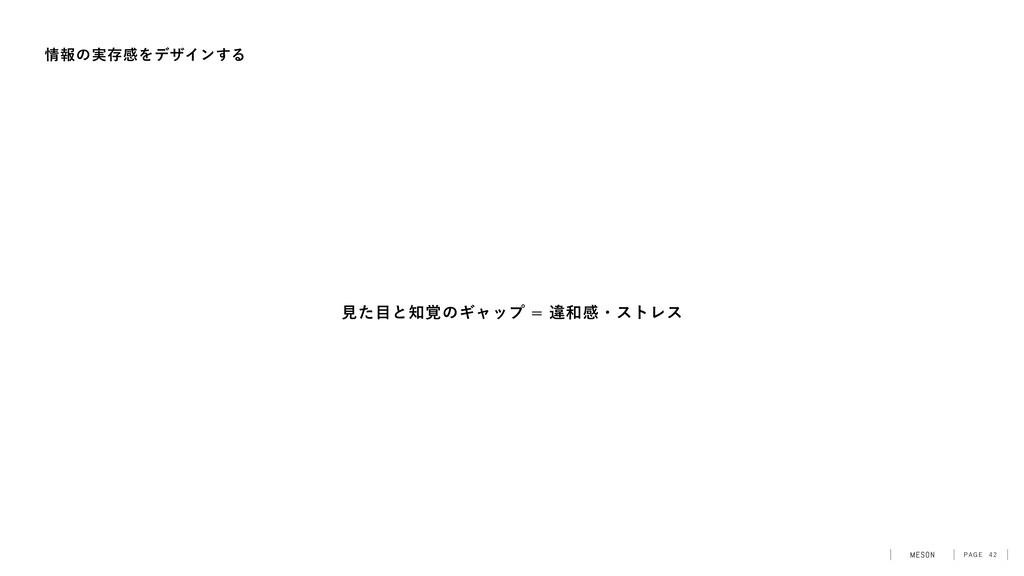 """ใͷ࣮ଘײΛσβΠϯ͢Δ  1""""(& ݟͨͱ֮ͷΪϟοϓҧײɾετϨε"""