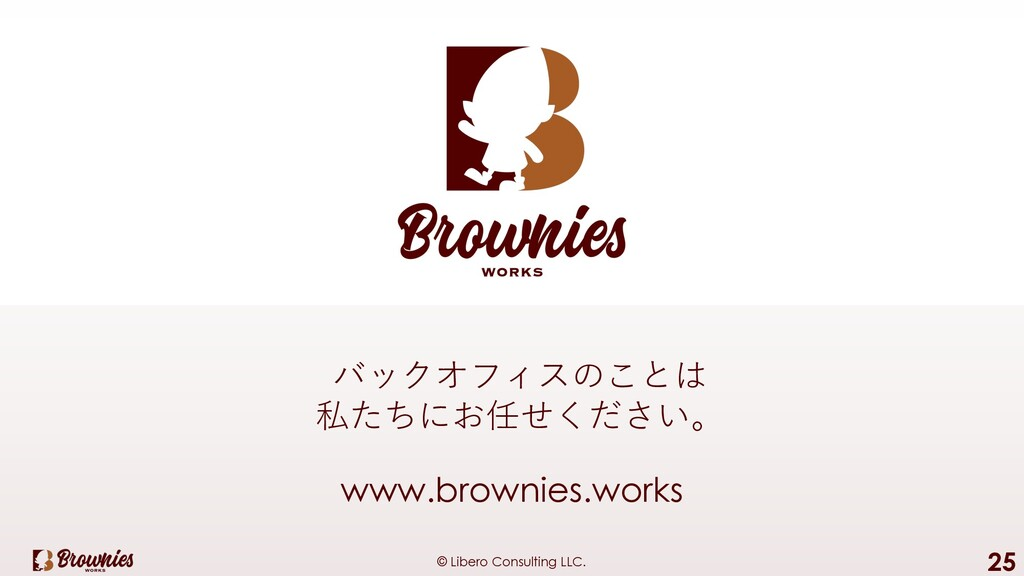 © Libero Consulting LLC. 25 www.brownies.works ...