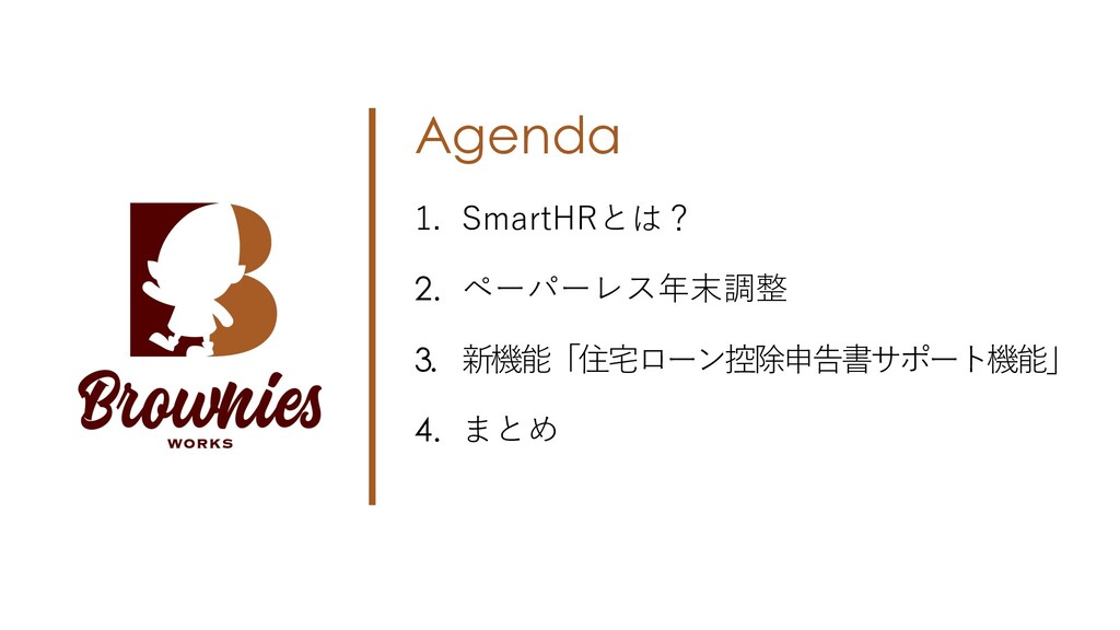 Agenda 1. SmartHRとは? 2. ペーパーレス年末調整 3. 新機能「住宅ローン...