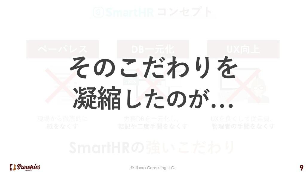 © Libero Consulting LLC. 9 コンセプト SmartHRの強いこだわり...