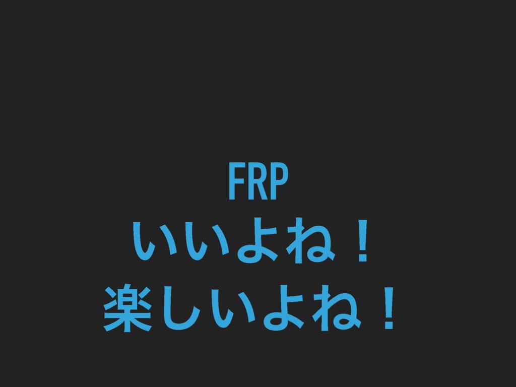 FRP ͍͍ΑͶʂ ָ͍͠ΑͶʂ