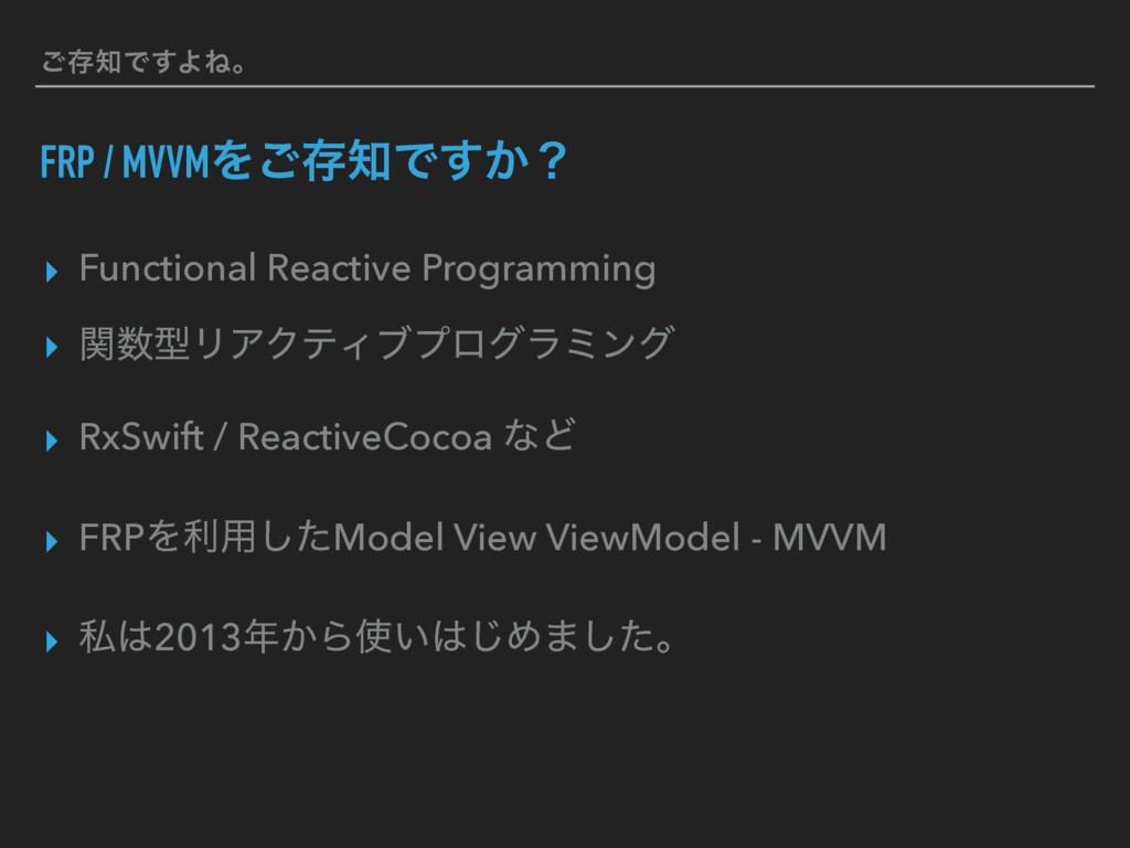 ͝ଘͰ͢ΑͶɻ FRP / MVVMΛ͝ଘͰ͔͢ʁ ▸ Functional Reacti...