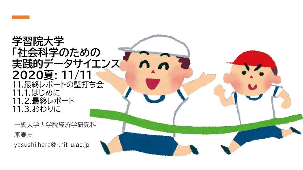 学習院大学 「社会科学のための 実践的データサイエンス」 2020夏: 11/11 11.最終...