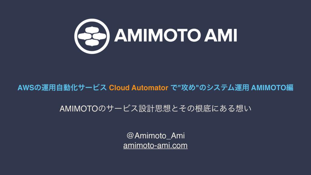 """AWSͷӡ༻ࣗಈԽαʔϏε Cloud Automator Ͱ""""߈Ί""""ͷγεςϜӡ༻ AMIM..."""