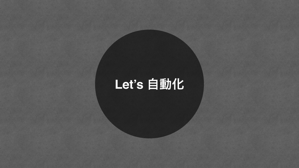 Let's ࣗಈԽ