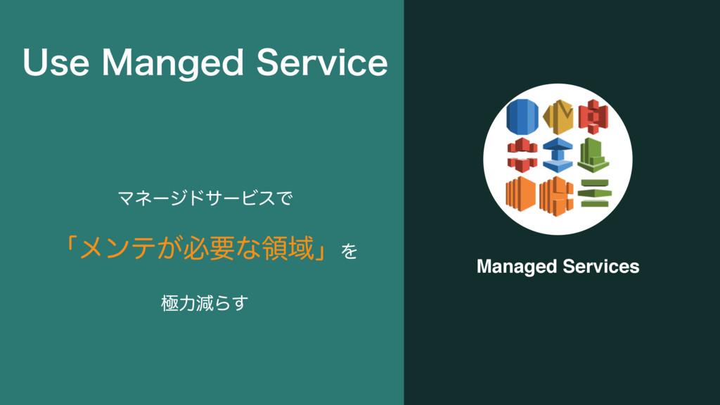 ϚωʔδυαʔϏεͰ ʮϝϯς͕ඞཁͳྖҬʯΛ ۃྗݮΒ͢ Managed Service...