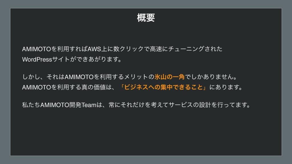 ֓ཁ AMIMOTOΛར༻͢ΕAWS্ʹΫϦοΫͰߴʹνϡʔχϯά͞Εͨ WordPr...