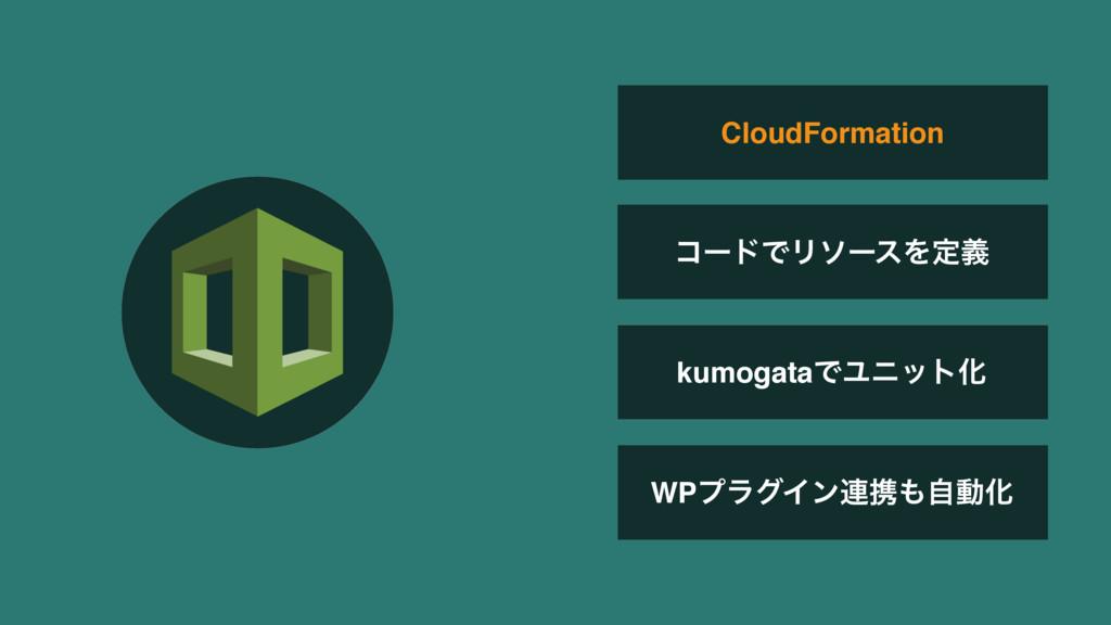 WPϓϥάΠϯ࿈ܞࣗಈԽ CloudFormation ίʔυͰϦιʔεΛఆٛ kumoga...