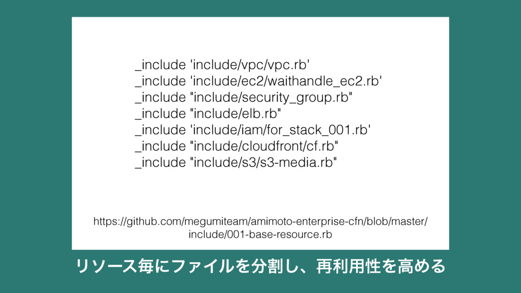 ϦιʔεຖʹϑΝΠϧΛׂ͠ɺ࠶ར༻ੑΛߴΊΔ _include 'include/vpc/v...