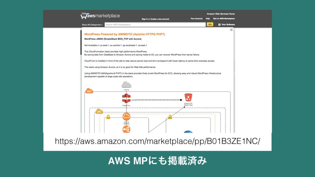 AWS MPʹܝࡌࡁΈ https://aws.amazon.com/marketplace...