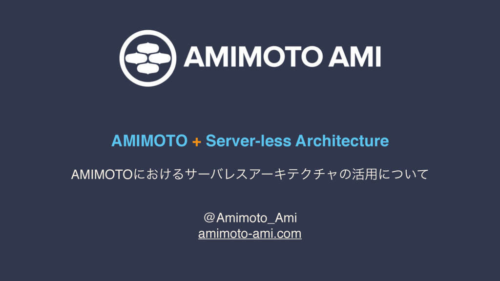 AMIMOTO + Server-less Architecture @Amimoto_Ami...