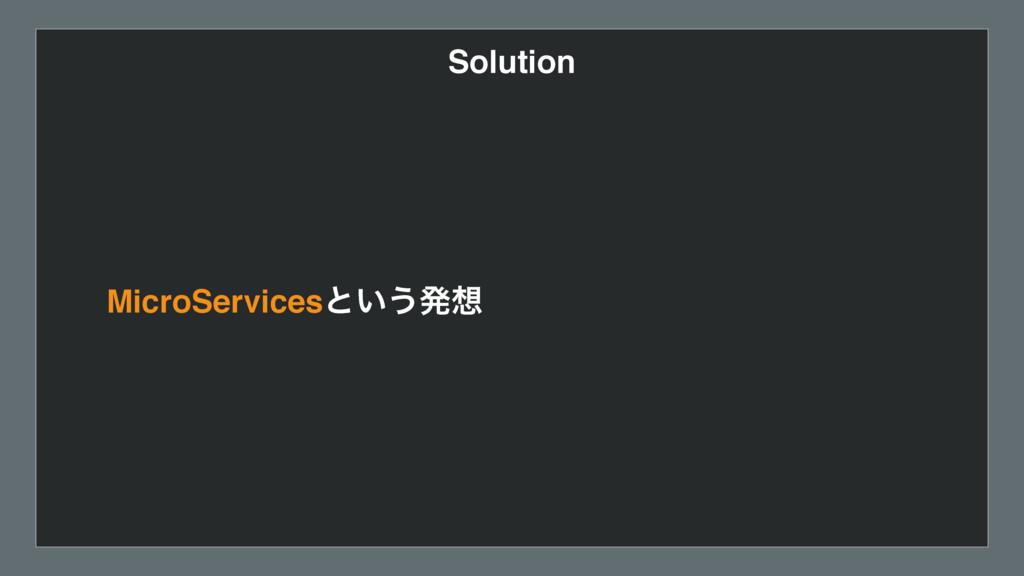Solution MicroServicesͱ͍͏ൃ