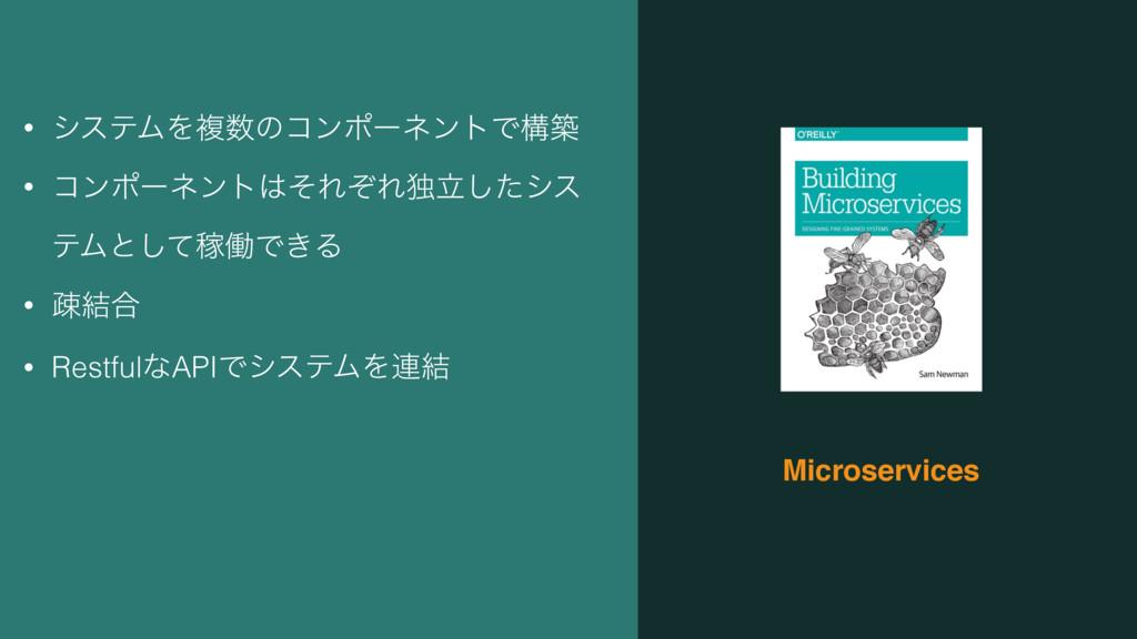 Microservices • γεςϜΛෳͷίϯϙʔωϯτͰߏங • ίϯϙʔωϯτͦΕ...