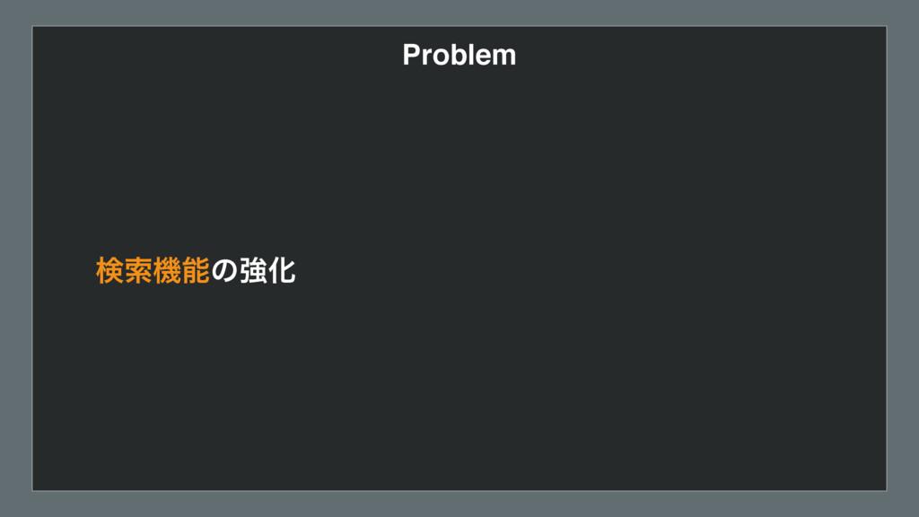 Problem ݕࡧػͷڧԽ