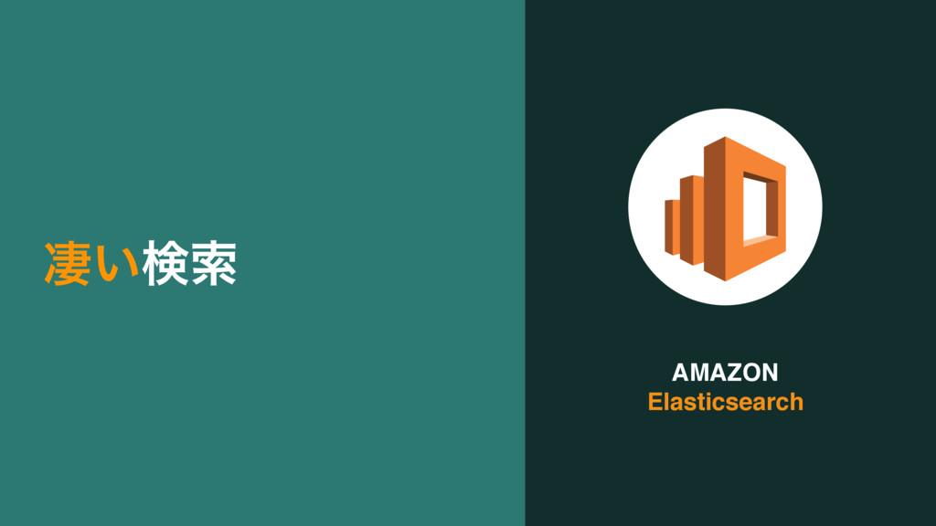 AMAZON  Elasticsearch ੌ͍ݕࡧ