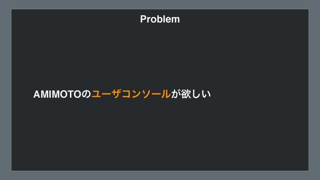 Problem AMIMOTOͷϢʔβίϯιʔϧ͕ཉ͍͠