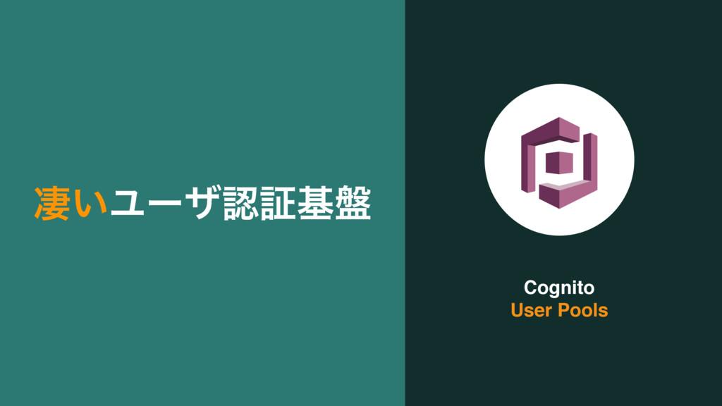 Cognito  User Pools ੌ͍Ϣʔβূج൫