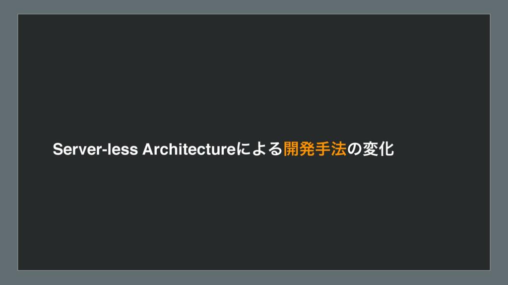 Server-less ArchitectureʹΑΔ։ൃख๏ͷมԽ