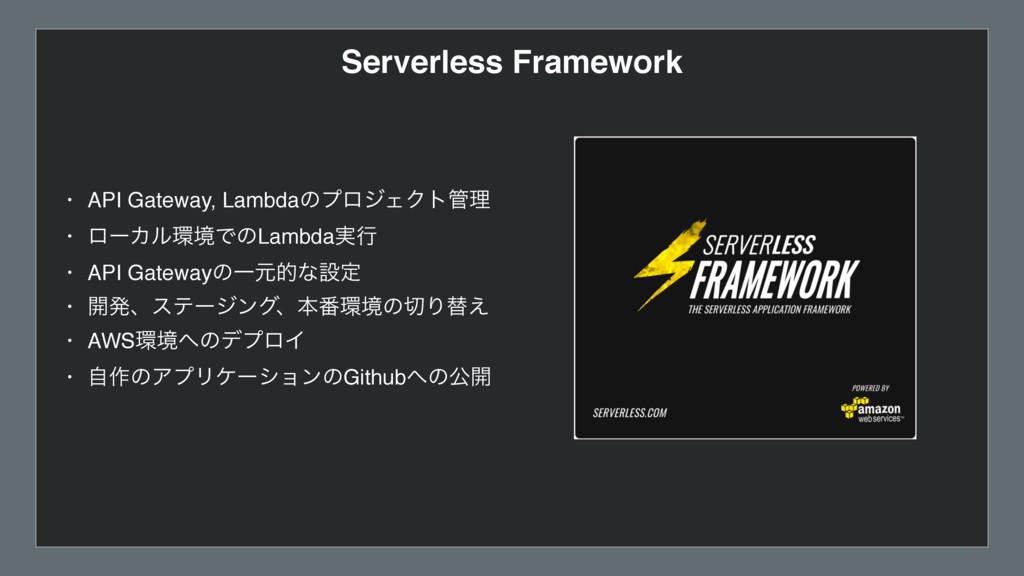 • API Gateway, LambdaͷϓϩδΣΫτཧ • ϩʔΧϧڥͰͷLambda...