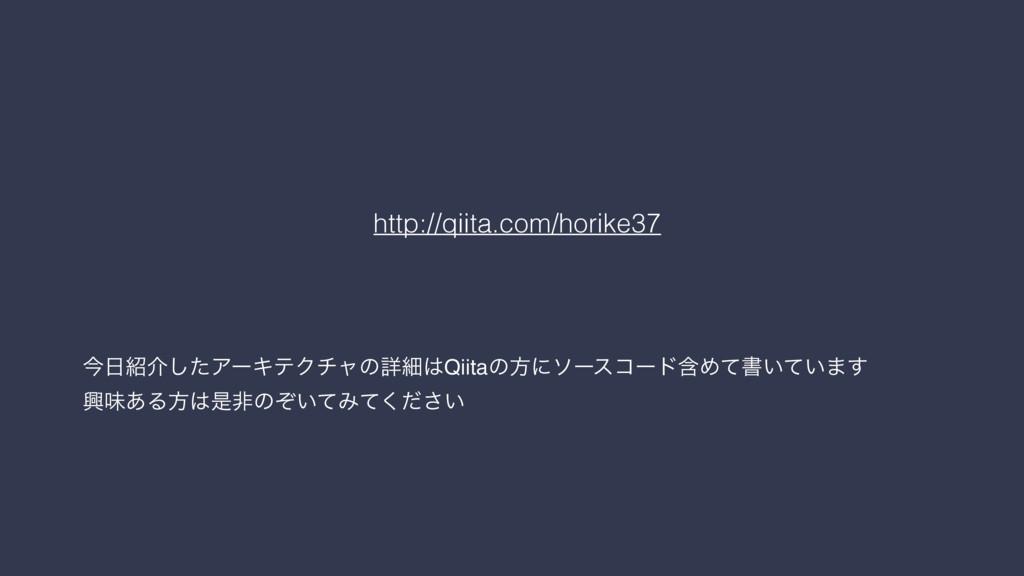 http://qiita.com/horike37 ࠓհͨ͠ΞʔΩςΫνϟͷৄࡉQiit...