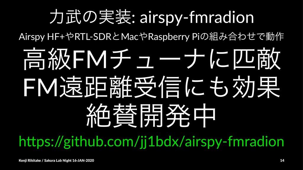 ྗͷ࣮: airspy-fmradion Airspy HF+RTL-SDRͱMacR...