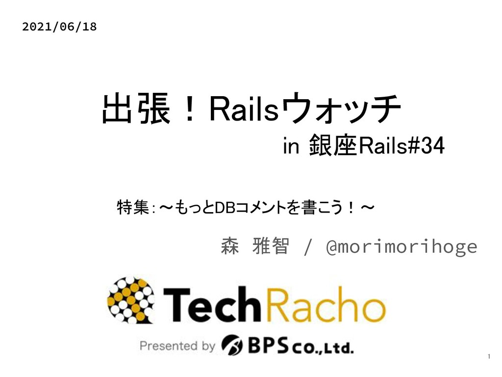 出張!Railsウォッチ in 銀座Rails#34 森 雅智 / @morimoriho...