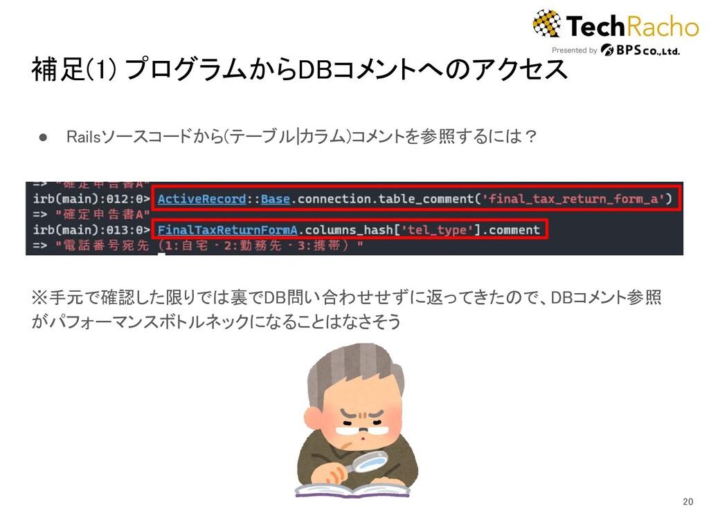 補足(1) プログラムからDBコメントへのアクセス ● Railsソースコードから(テーブル...