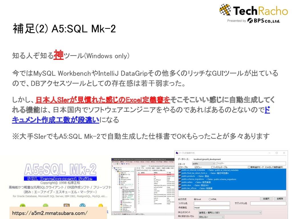 補足(2) A5:SQL Mk-2 知る人ぞ知る神ツール(Windows only) 今で...