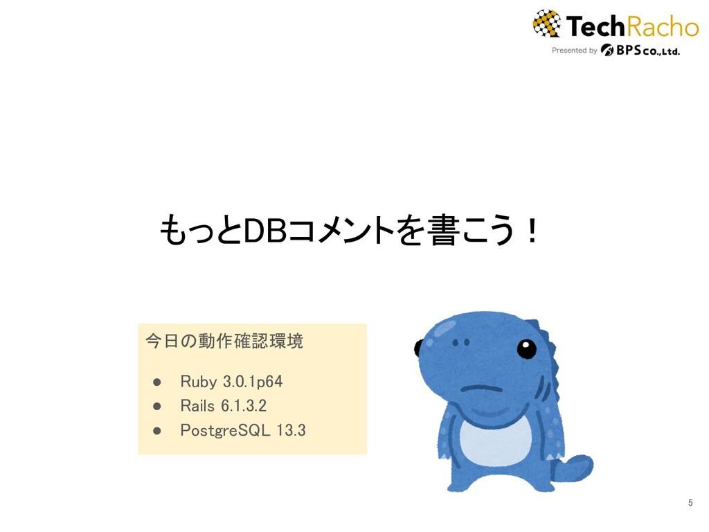 もっとDBコメントを書こう! 5 今日の動作確認環境 ● Ruby 3.0.1p64 ...