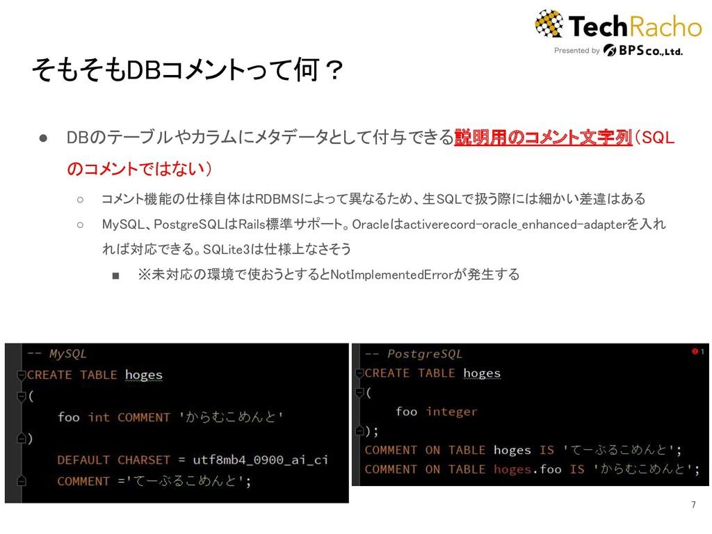 そもそもDBコメントって何? ● DBのテーブルやカラムにメタデータとして付与できる説明用の...