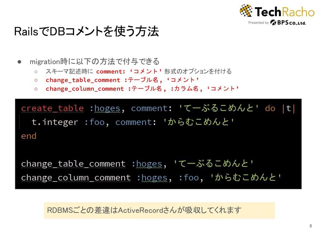 RailsでDBコメントを使う方法 ● migration時に以下の方法で付与できる ○ ...