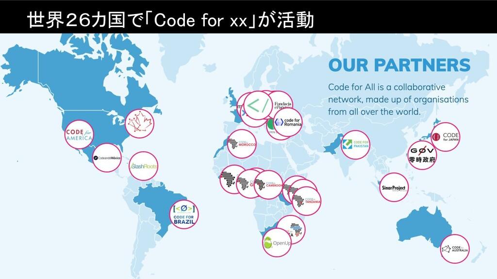 17 世界26カ国で「Code for xx」が活動