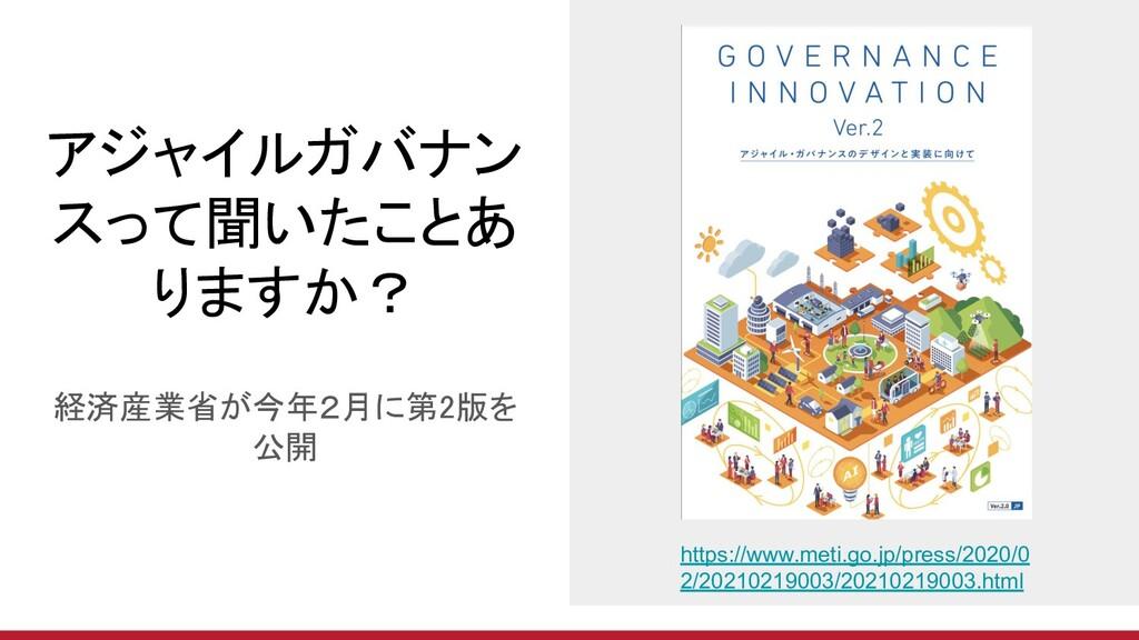 アジャイルガバナン スって聞いたことあ りますか? 経済産業省が今年2月に第2版を 公開 ...
