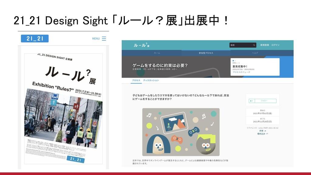 21_21 Design Sight 「ルール?展」出展中!