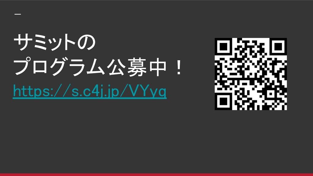 サミットの プログラム公募中! https://s.c4j.jp/VYyq