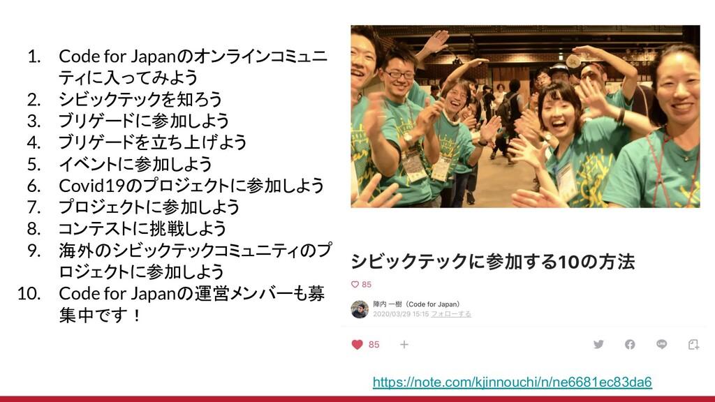 https://note.com/kjinnouchi/n/ne6681ec83da6 1. ...
