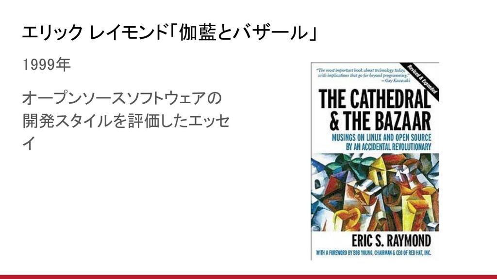 エリック レイモンド「伽藍とバザール」  1999年 オープンソースソフトウェアの 開発...