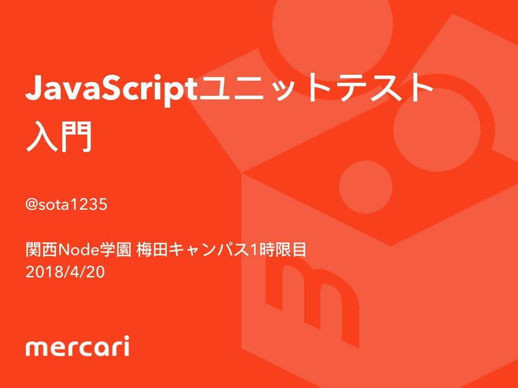 JavaScriptユニットテスト ⼊入⾨門 @sota1235 関⻄西Node学園 梅梅⽥田...