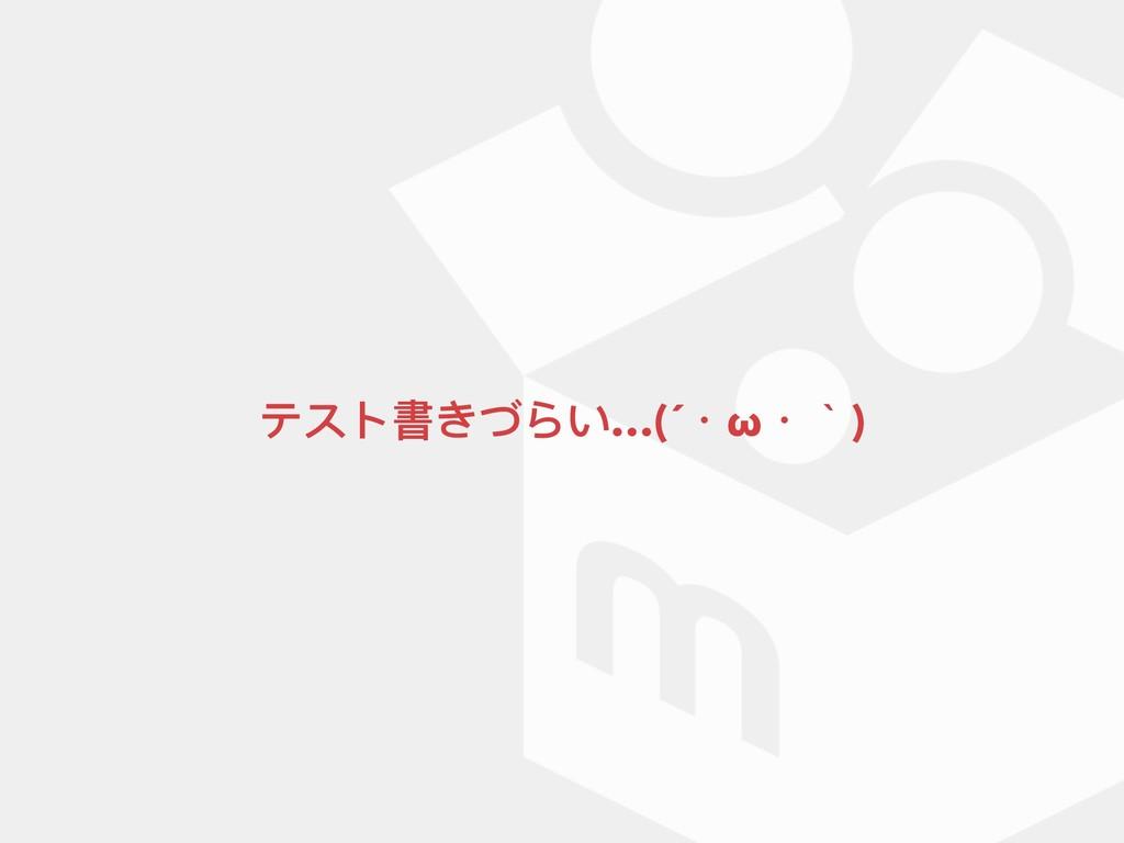 テスト書きづらい…(´・ω・`)