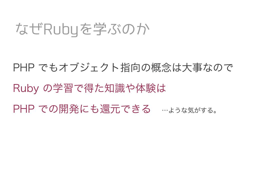 PHP でもオブジェクト指向の概念は大事なので Ruby の学習で得た知識や体験は PHP で...