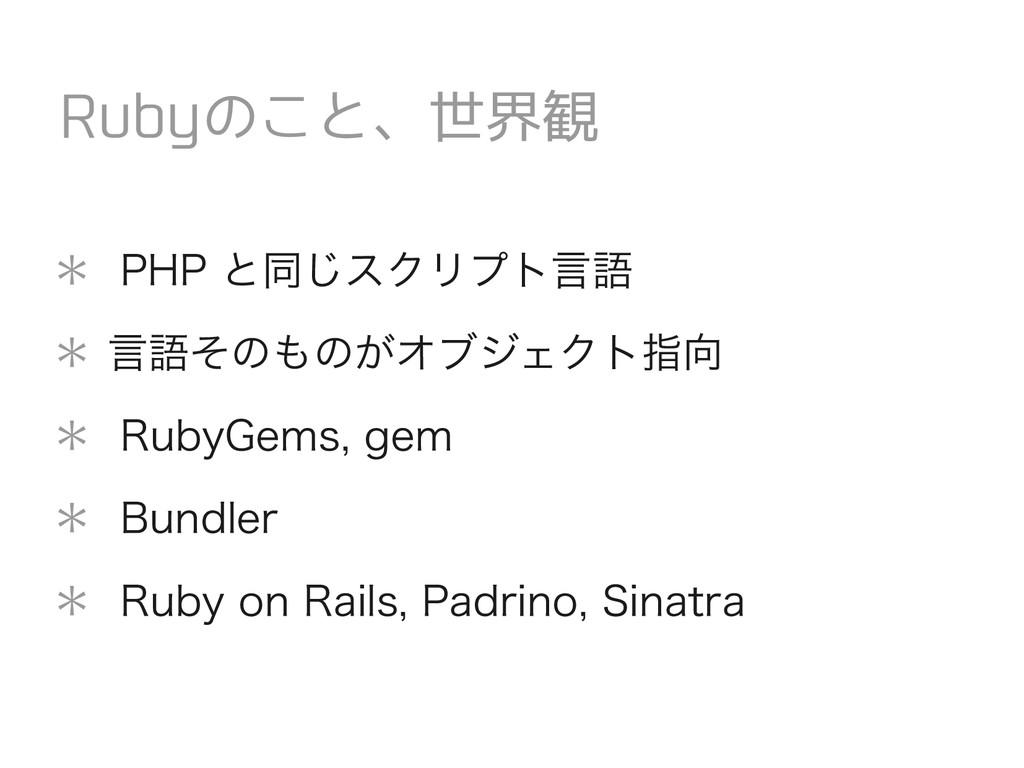 * PHP と同じスクリプト言語 * 言語そのものがオブジェクト指向 * RubyGems, ...