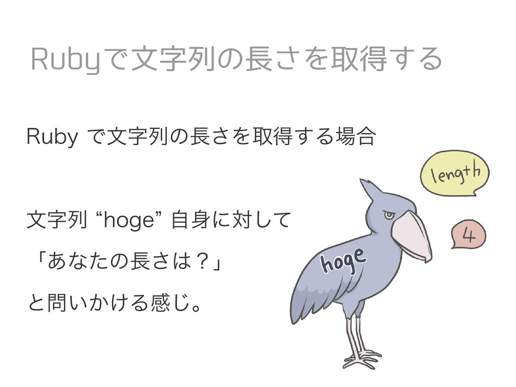 """Ruby で文字列の長さを取得する場合 文字列 """"hoge"""" 自身に対して 「あなたの長さは?..."""