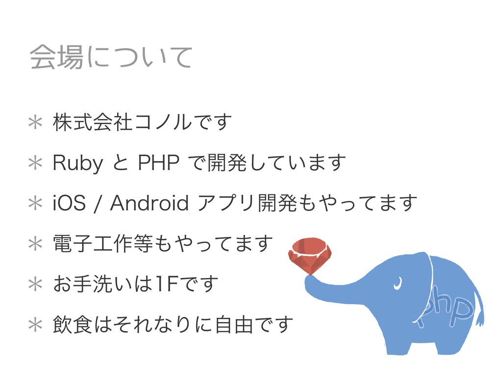 * 株式会社コノルです * Ruby と PHP で開発しています * iOS / Andro...