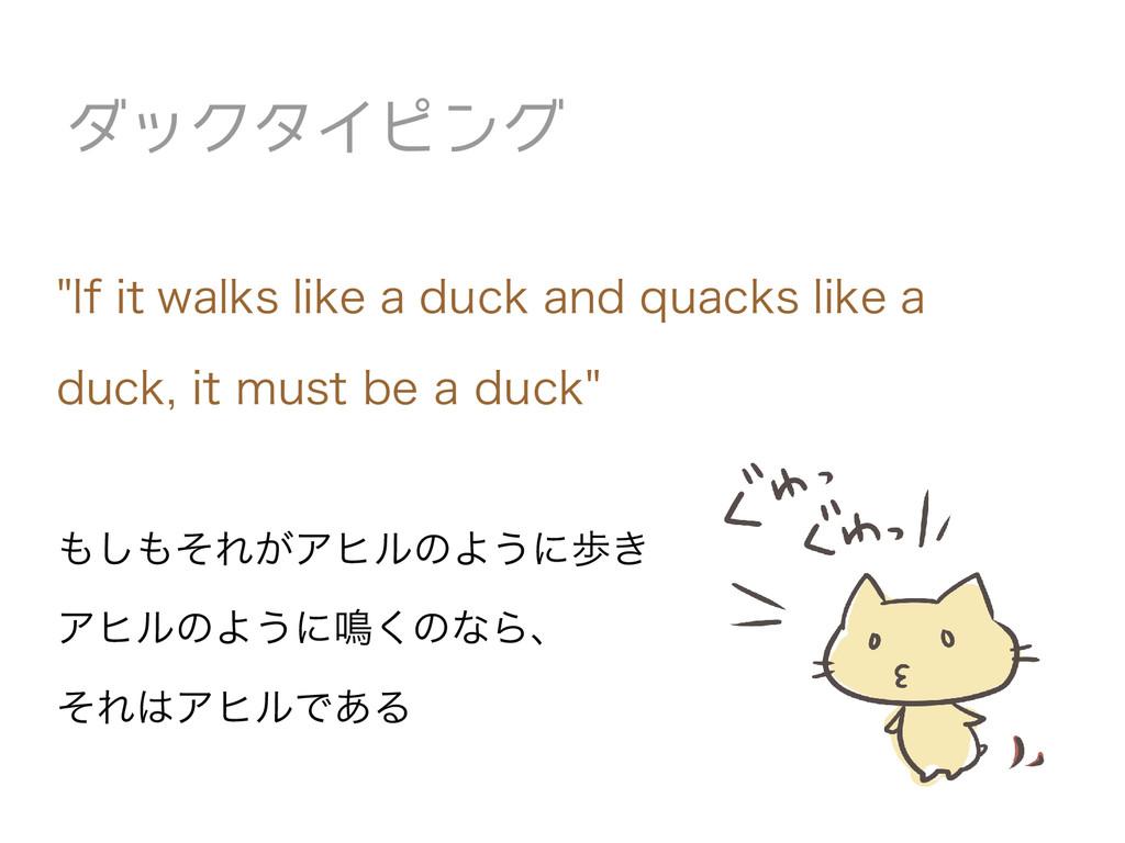 """""""If it walks like a duck and quacks like a duck..."""