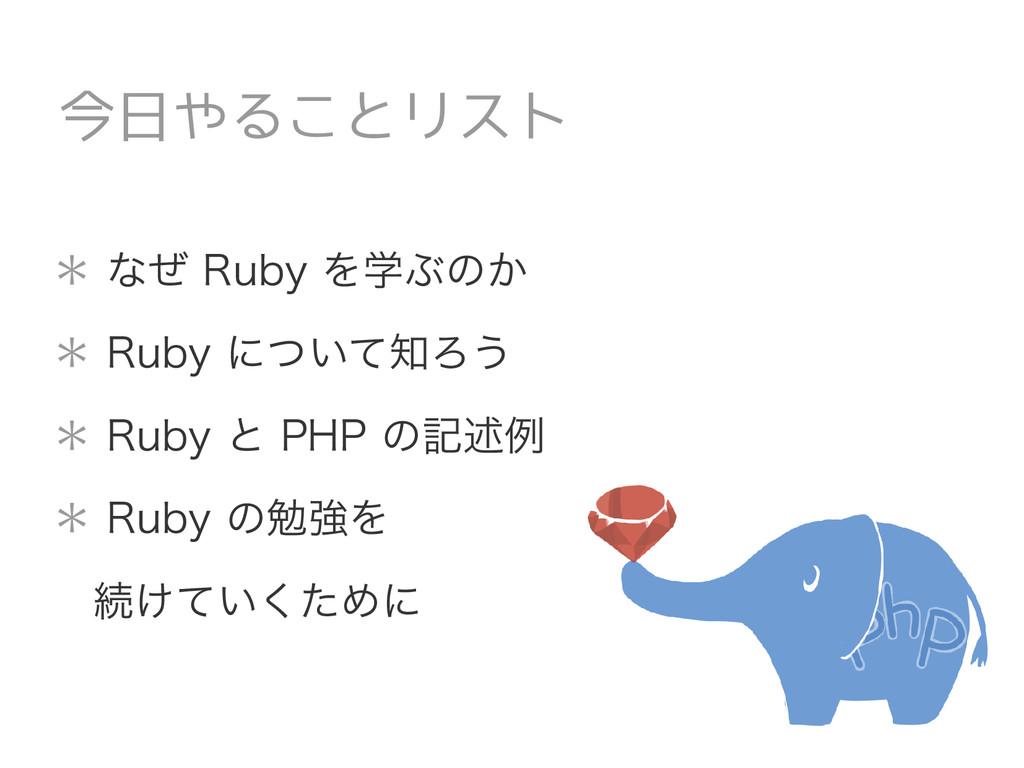 * なぜ Ruby を学ぶのか * Ruby について知ろう * Ruby と PHP の記述...