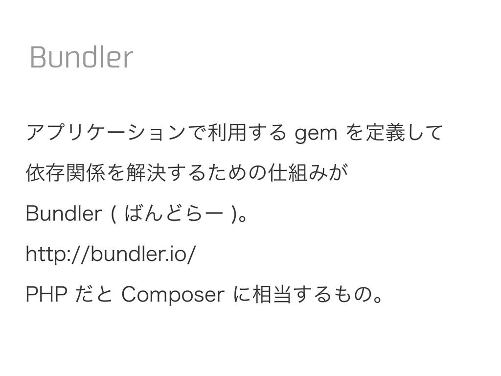 アプリケーションで利用する gem を定義して 依存関係を解決するための仕組みが Bundle...